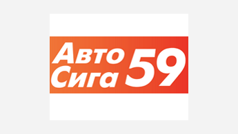 Авто Сига 59