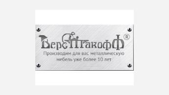 Верстакофф