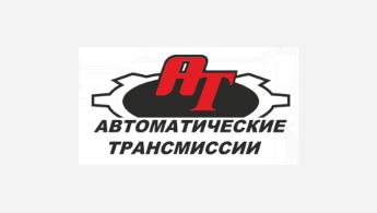 Центр по обмену и ремонту автоматических трансмиссий