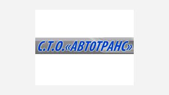 СТО-Автотранс