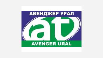 Авенджер Урал