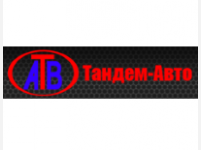 Тандем-Авто